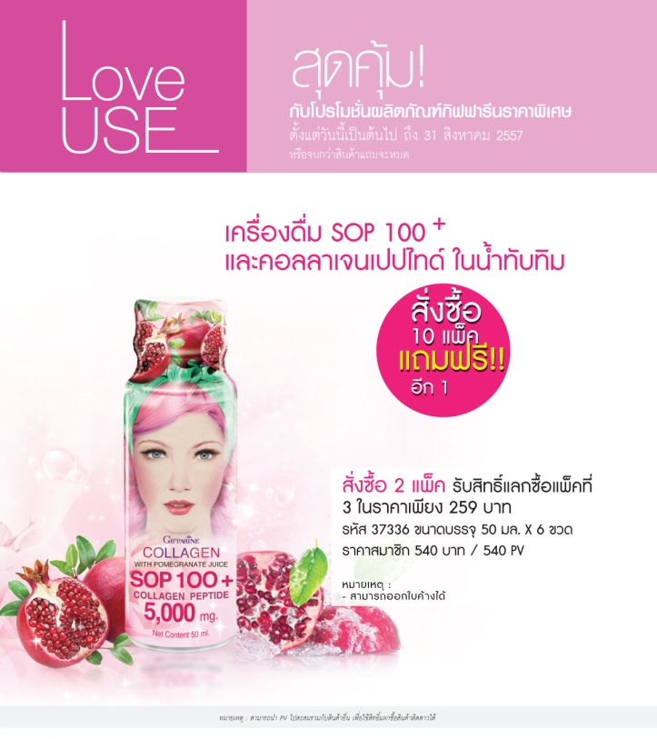 Love_Use_Aug57_5